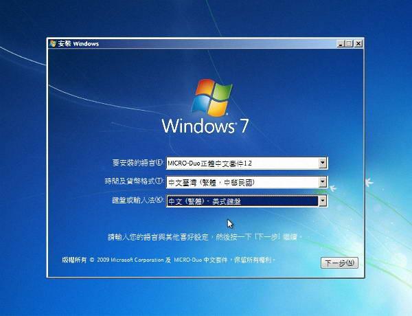 windows 7 ultimate sp1 繁體 中文 官方 旗艦 版